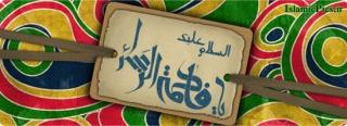 hazrat-fatemeh-4-s