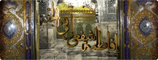 hazrat-masoomeh-s1