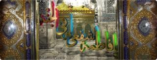 hazrat-masoomeh-s2