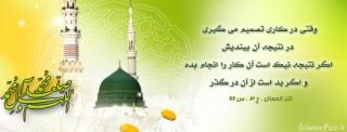 s-hadith-hazrate-mohammad-02