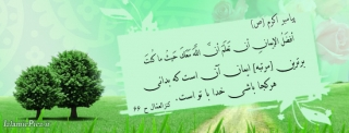 s-hadith-hazrate-mohammad