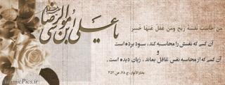 s-hadith-imam-reza-01