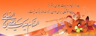 s-hadith-imam-reza-02
