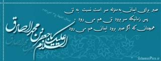 s-hadith-imam-sadegh-01