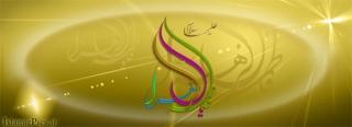 ya-fatemeh-zahra-1-s