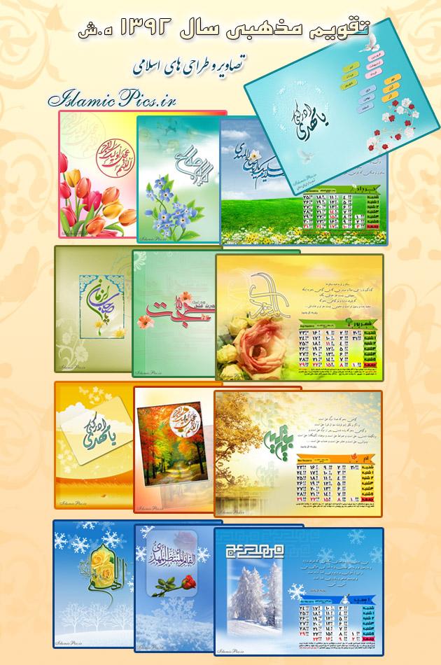 تقویم مذهبی 92 با موضوع امام زمان (عج)