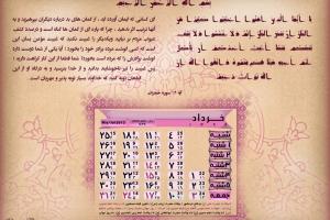 ┘◄◄ دانلود تقویم های مذهبی 1392 ویژه رایانه ◄ ◄