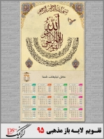 PNA-taghvim-mazhabi-ayat-alkorsi