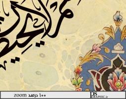 PNA3-taghvim-mazhabi-ayat-alkorsi