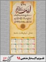 calendar-1395-ayat-al-korsi-2-1
