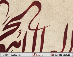 calendar-1395-ayat-al-korsi-2-2jpg