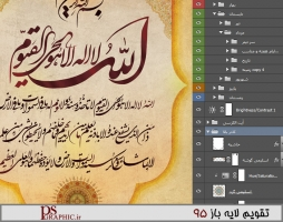 calendar-1395-ayat-al-korsi-2-3