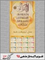 calendar-1395-ayat-al-korsi-3-1