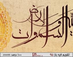 calendar-1395-ayat-al-korsi-3-2