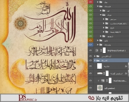 calendar-1395-ayat-al-korsi-3-3