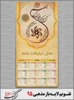 calendar-1395-doa-faraj-2-1