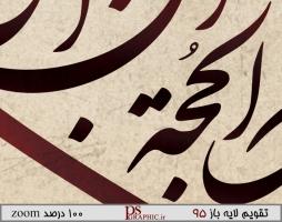 calendar-1395-doa-faraj-2-2