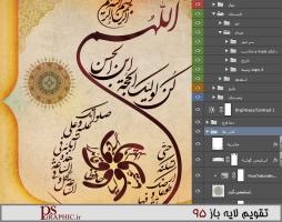 calendar-1395-doa-faraj-2-3