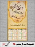 calendar-1395-sooreh-hamd-2-1