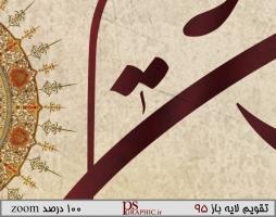 calendar-1395-sooreh-hamd-2-2