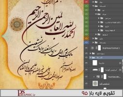 calendar-1395-sooreh-hamd-2-3
