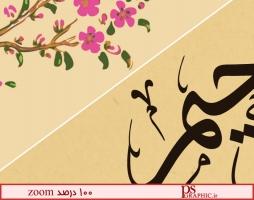 M-na1--taghvim-mazhabi-doafaraj-02