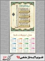 calendar-1395-4-qol-1-1