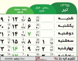 calendar-1395-4-qol-1-3