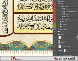 calendar-1395-4-qol-1-4