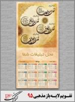 calendar-1395-4-qol-2-1