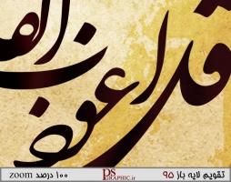 calendar-1395-4-qol-2-2