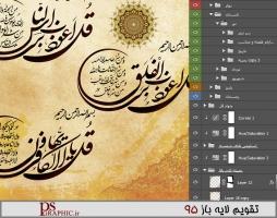 calendar-1395-4-qol-2-3