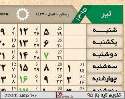 calendar-1395-4-qol-2-4