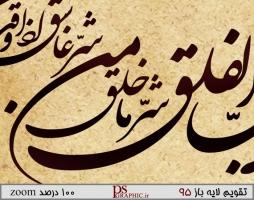 calendar-1395-4-qol-3-1