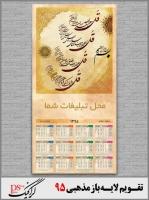 calendar-1395-4-qol-3-2