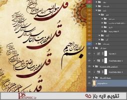 calendar-1395-4-qol-3-3