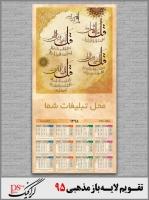 calendar-1395-4-qol-4-1