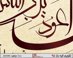 calendar-1395-4-qol-4-2