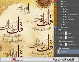 calendar-1395-4-qol-4-3