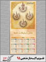 calendar-1395-4-qol-5-1