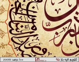 calendar-1395-4-qol-5-2