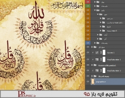 calendar-1395-4-qol-5-3