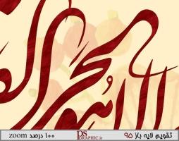 calendar-1395-ayat-al-korsi-1