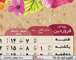 calendar-1395-ayat-al-korsi-2