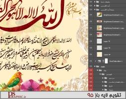 calendar-1395-ayat-al-korsi-3