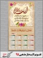 calendar-1395-ayat-al-korsi4