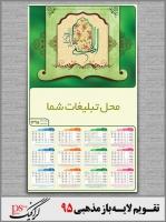 calendar-1395-imam-zaman-1