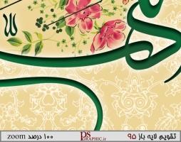calendar-1395-imam-zaman-2