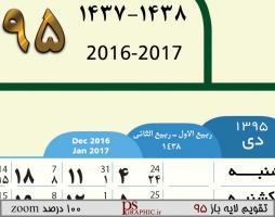 calendar-1395-imam-zaman-3