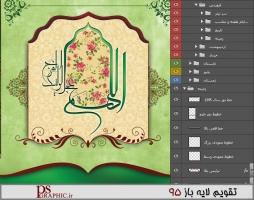 calendar-1395-imam-zaman-4